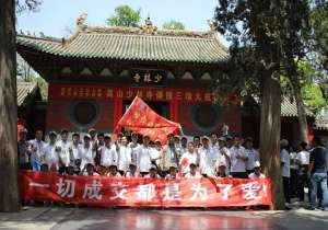 陆台全体员工去少林寺、白云山旅游